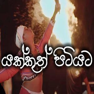 Yakkuth Pitiyata mp3 Download