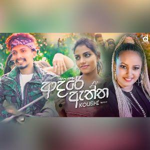 Adare Aththa mp3 Download