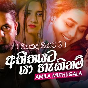 Atheethayata Ya Hakinam ( Mathakada Oyata 3 ) mp3 Download