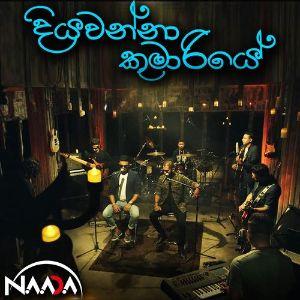 Diyawanna Kumariye mp3 Download