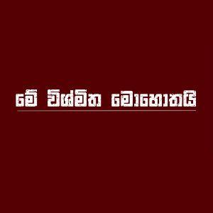 Me Wishmitha Mohothai mp3 Download