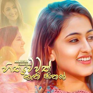 Hithuwewath Nathi Hithak mp3 Download
