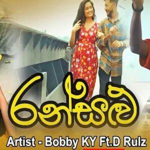 Ransalu (Pipunada Dura Atha) mp3 Download