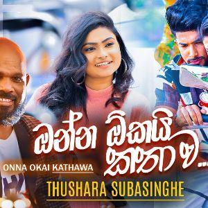 Onna Okai Kathawa mp3 Download