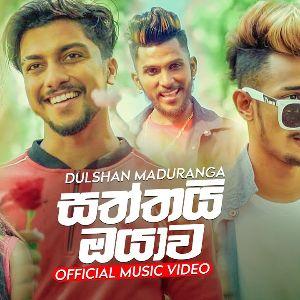 Saththai Oyawa mp3 Download
