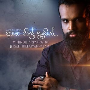Asha Nil Dasin mp3 Download