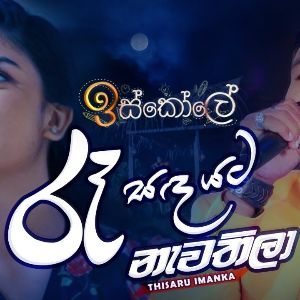 Raa Sanda Yata Nawathila (Iskole Teledrama Song) mp3 Download