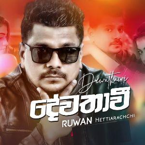 Dewathawi mp3 Download