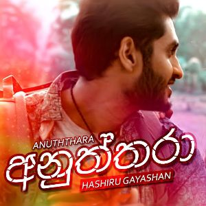 Anuththara mp3 Download