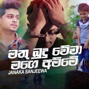 Mathu Budhu Wewa Maga Amme mp3 Download