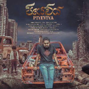 Piyeviya mp3 Download