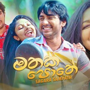 Mathaka Pothe mp3 Download
