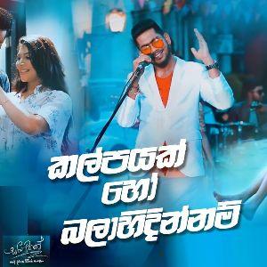 Kalpayak Ho Balahidinnam ( Sangeethe Teledrama ) mp3 Download