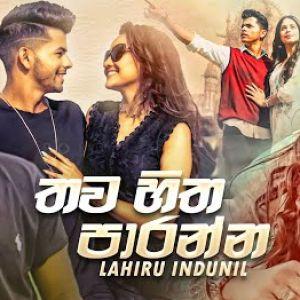 Thawa Hitha Paranna mp3 Download