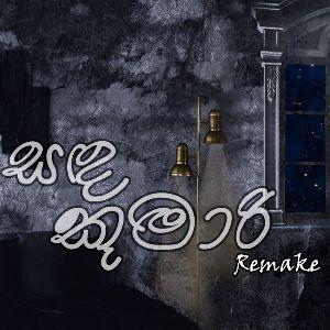 Sanda Kumari Mage Manali ( Remake ) mp3 Download