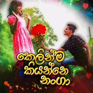 Kelinma Ahanna Nanga mp3 Download