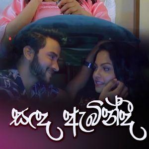 Sanda Abindi (Kiya Denna Adare Tharam - Theme Song) mp3 Download