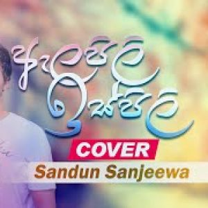 Alapili Ispili ( Cover ) mp3 Download