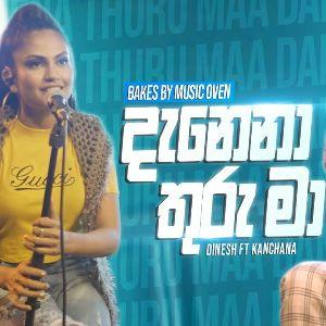 Danena Thuru ma ( Cover ) mp3 Download