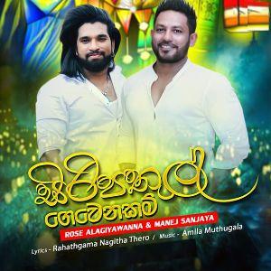 Siripathul Gewenakan mp3 Download