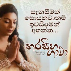 Narasiha Gatha mp3 Download