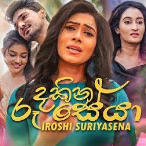 Dakina Roo Seya mp3 Download