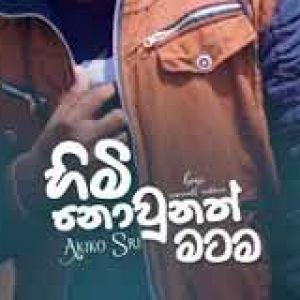 Himi Nowunath Matama mp3 Download