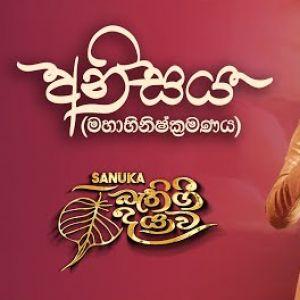 Anisaya mp3 Download