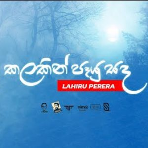 Kalakin Payu Sandha mp3 Download