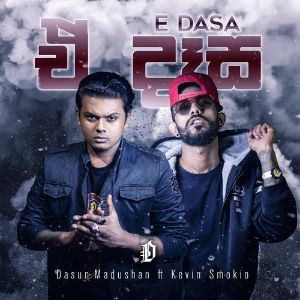 E Dasa mp3 Download
