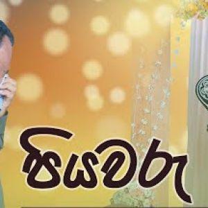 Piyawaru mp3 Download