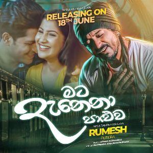 Mata Denena Paluwa mp3 Download