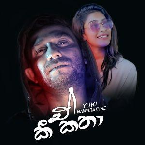 E Ki Katha (Mata Thama Danenawa) mp3 Download