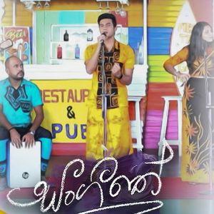 Thama Numba Hinda (Sangeethe Teledrama Song) mp3 Download