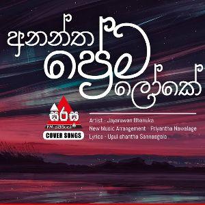 Anantha Prema Loke ( Cover ) mp3 Download