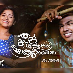 As Assen Sokari Natawana (Iskole Teledrama Song) mp3 Download