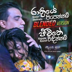 Rathriye Pipennam - Jeewithe Vidinnam ( Blended Version ) mp3 Download