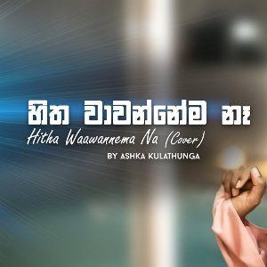 Hitha Wawannema Na (Cover) mp3 Download