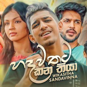 Hadawathata Kana Thiya mp3 Download