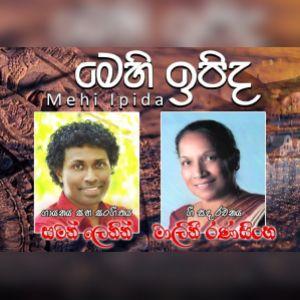 Mehi Ipida mp3 Download