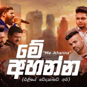 Me Ahanna mp3 Download