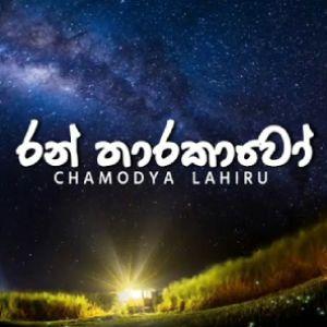 Ran Tharakavo mp3 Download