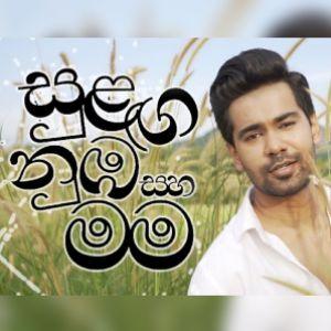 Sulanga Numba Saha Mama mp3 Download