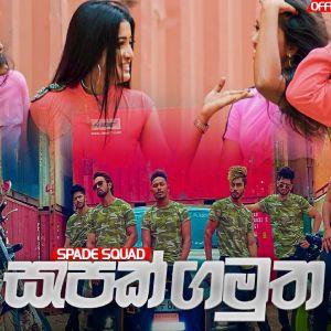 Sepak Gamuthe mp3 Download