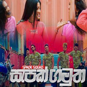 Sapak Gamutha mp3 Download