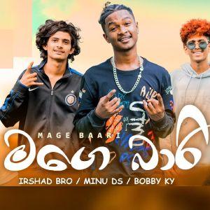Mage Baari mp3 Download