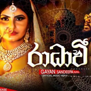 Radhavee mp3 Download