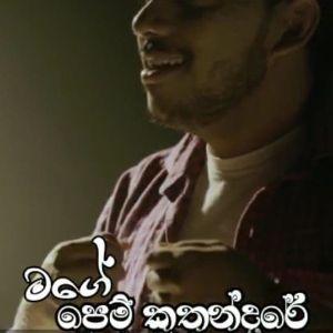 Mage Pem Kathandare mp3 Download